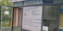 Aitox-ofis - Айтокс ЕООД - Чирпан