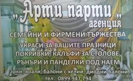 Парти агенция - 4 - Айтокс ЕООД - Чирпан